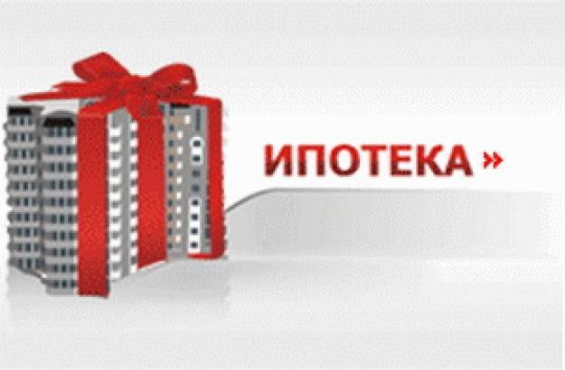 Москва получить ипотечный кредит потребительский кредит в траст банке ярославль